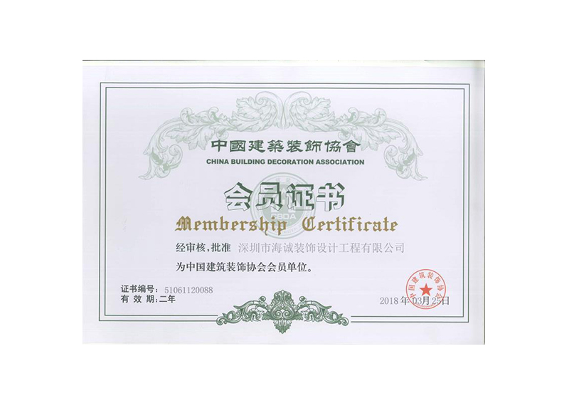 中国建筑装饰协会
