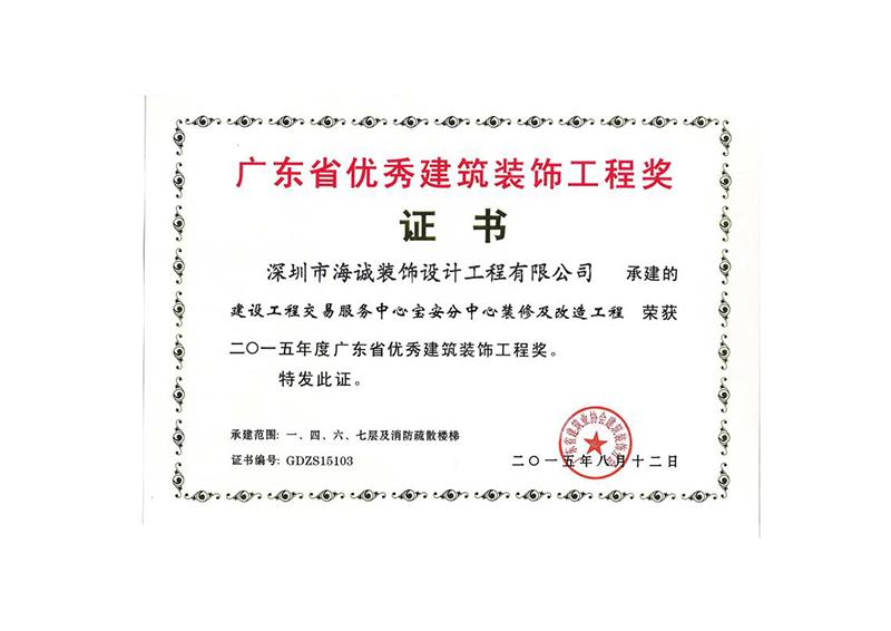 广东省优秀建筑装饰工程奖