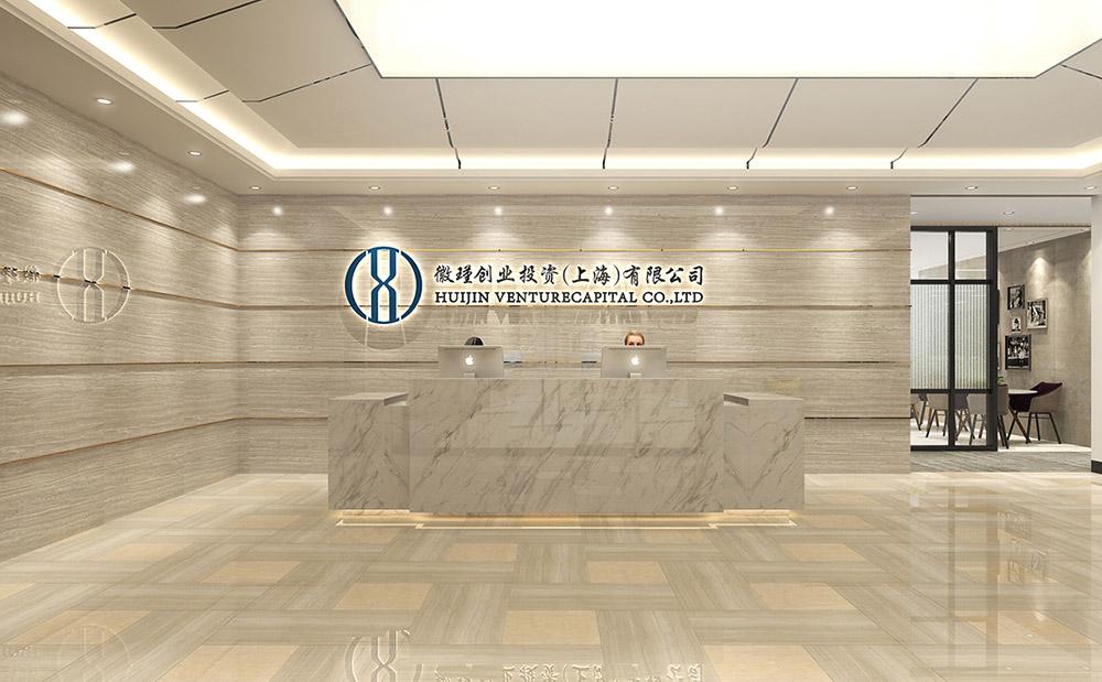 徽瑾创业投资(上海)有限公司办公室装修