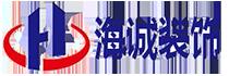 深圳海诚装饰