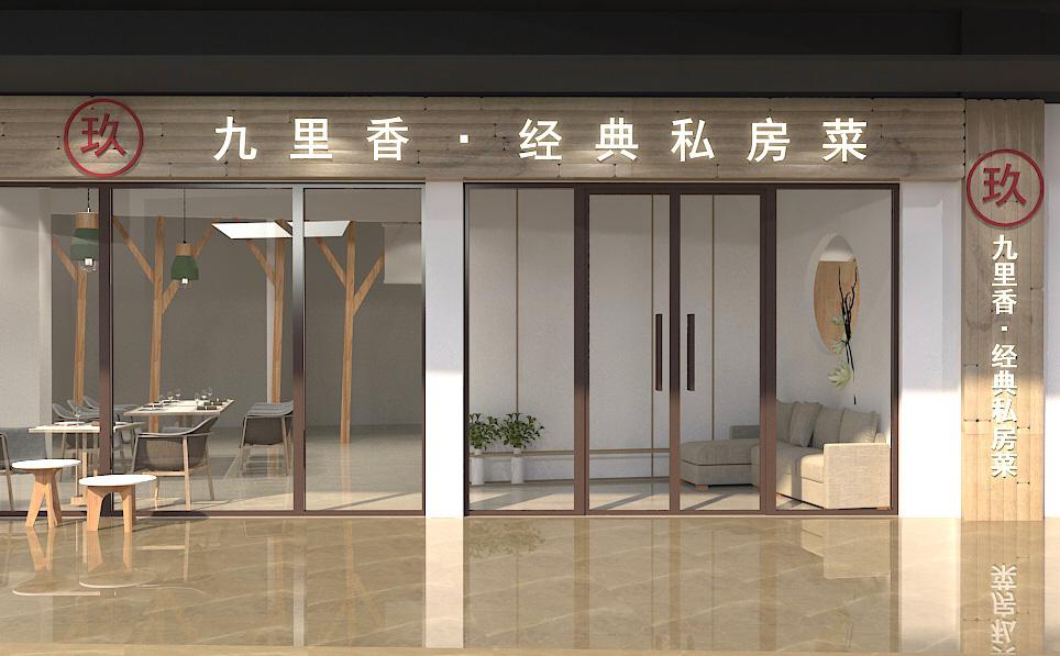 九里香私房菜中餐厅简约风beplay体育网页版设计